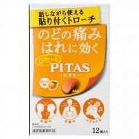 목아픔,목부음에 PITAS 목캔디 오렌지 12개