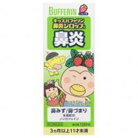어린이 비염약 키즈 바파린 딸기맛 시럽 120ML